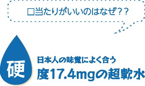 �������꤬�����ΤϤʤ��������ܿͤ�̣�Фˤ褯�礦����17.4mg��Ķ���
